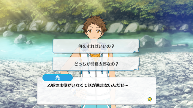 Summer of Clear Skies! Summer Camp Mitsuru Tenma Special Event 3
