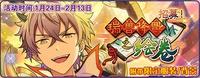 The Heavenly Beast's Scroll Banner