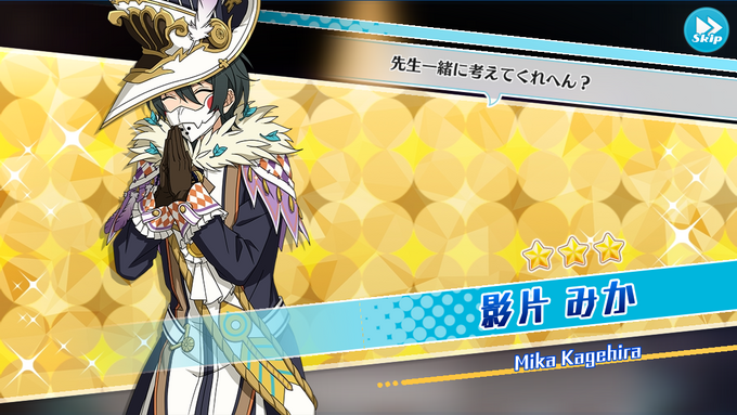 (Flying Believer) Mika Kagehira Scout CG