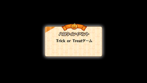 2018 Halloween Campaign Trick or Treat Game Trigger