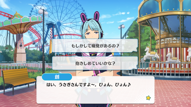 Amusement☆The Live Party of Cats and Rabbits Hajime Shino Special Event 1