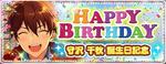 Chiaki Morisawa Birthday 2017 Banner