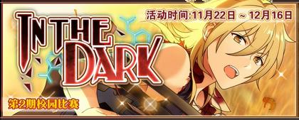 In the Dark Banner