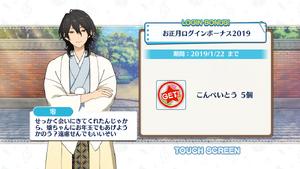 Rei Sakuma 2019 New Year Login 2
