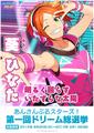 Hinata Aoi Voting Poster 2015
