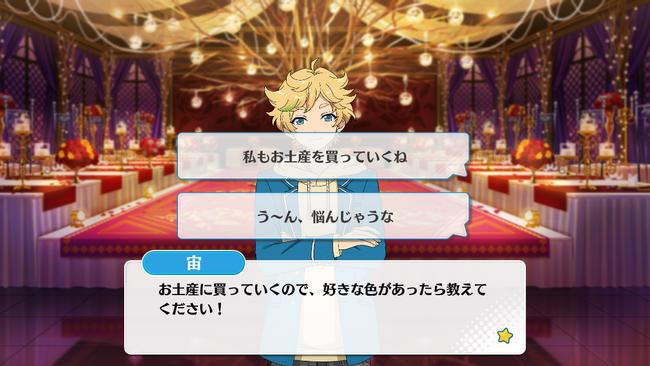 Invitation★Black Blood Banquet Sora Harukawa Special Event 2