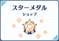 Star Medal Shop Button