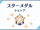 Star Medal Shop