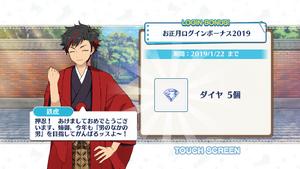 Tetora Nagumo 2019 New Year Login