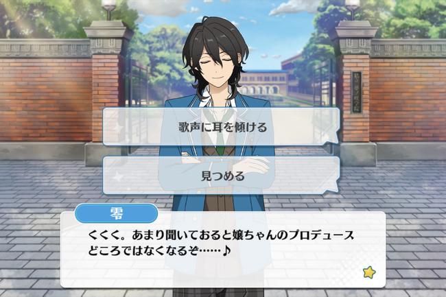 UNDEAD Lesson Rei Sakuma Normal Event 2