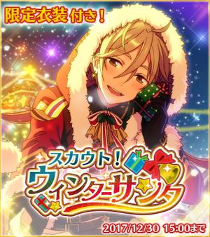 Winter Santa Banner2