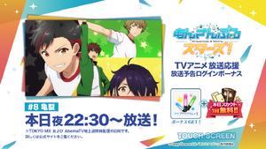 Anime Eighth Episode Airing Login Bonus