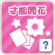 Bloom x Cards Achievement Icon
