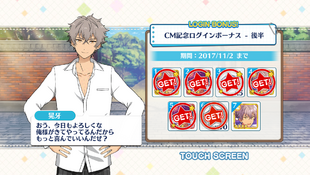 CM Commemoration Login Bonus Second Half Koga Oogami Day 6
