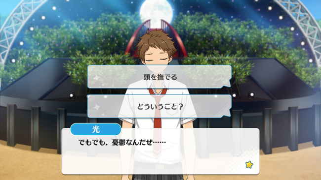 Challenge! Tanabata Festival Wishes Mitsuru Tenma Normal Event 2