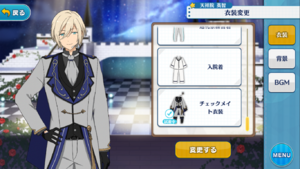 Eichi Tenshouin Checkmate Outfit