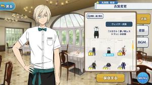 Eichi Tenshouin Waiter Outfit