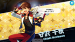 (Red Shooting Star) Chiaki Morisawa Scout CG