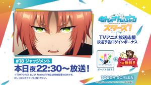 Anime 18th Episode Airing Login Bonus