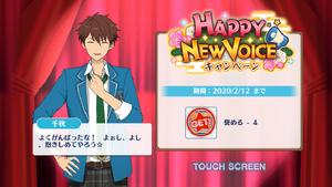 Chiaki Morisawa Happy New Voice Login