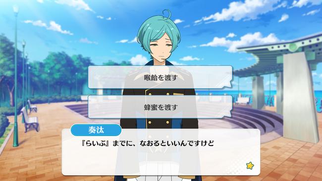 Flutter! Chick and Emperor's Triumphant Return Kanata Shinkai Special Event 1