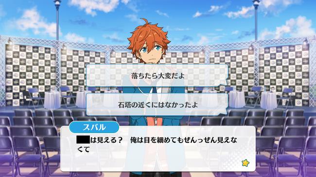 Kiseki☆Winter Live Showdown Subaru Akehoshi Normal Event 2