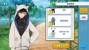 Koga Oogami Wolf at Heart Outfit