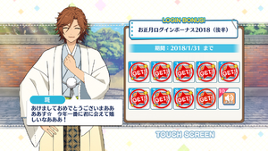 Madara Mikejima 2018 New Year Login