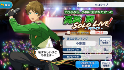 RYUSEITAI Unit Collection Solo4
