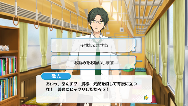 Rail◆The Cat in the Snowy Winter and the Camellia Train Keito Hasumi Special Event 2