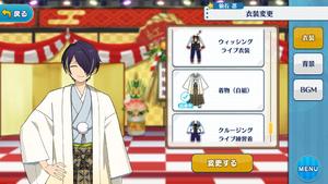 Shinobu Sengoku Kimono (White Team) Outfit