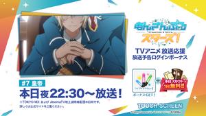 Anime Seventh Episode Airing Login Bonus