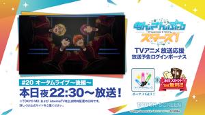 Anime 20th Episode Airing Login Bonus