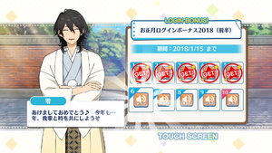 Rei Sakuma 2018 New Year Login