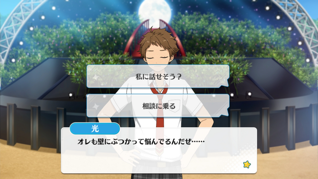 Challenge! Tanabata Festival Wishes Mitsuru Tenma Normal Event 3