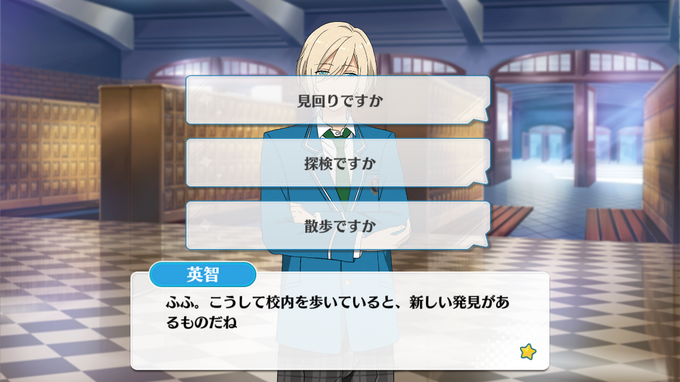 Eichi Tenshouin mini event lockers