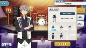 Koga Oogami 4th Anniversary Outfit