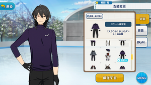 Rei Sakuma Skating Practice Outfit