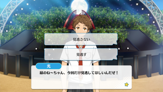 Challenge! Tanabata Festival Wishes Mitsuru Tenma Normal Event 1