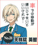 Eichi Tenshouin Idol Audition 2 button