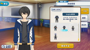 Ritsu Sakuma Knights Practice Outfit
