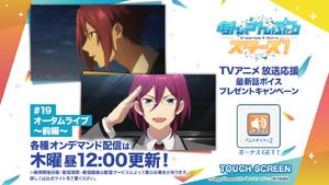 Anime 19th Episode New Voice Lines Login Bonus