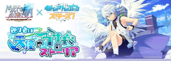 Merc Storia x Ensemble Stars Collaboration Banner2