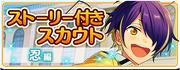 Shinobu's Introduction
