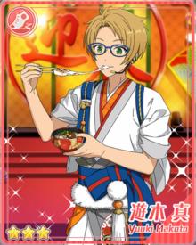 (New Year's Palate) Makoto Yuuki