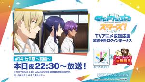 Anime 14th Episode Airing Login Bonus