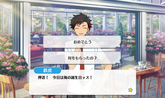 Birthday Course Tetora Nagumo Normal Event 1