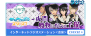 Ensemble Stars Radio Official page Mobile UNDEAD