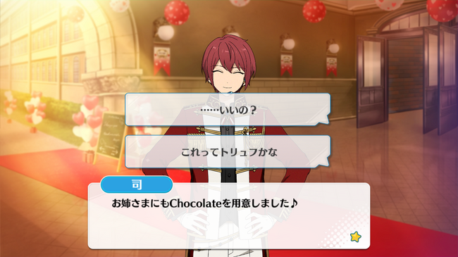 Melty❤Sweetly Unraveling Chocolat Festival Tsukasa Suou Special Event 3