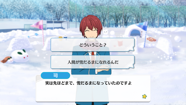 Throwing! A Snowy Silver-White Snowfight Tsukasa Suou Special Event 1